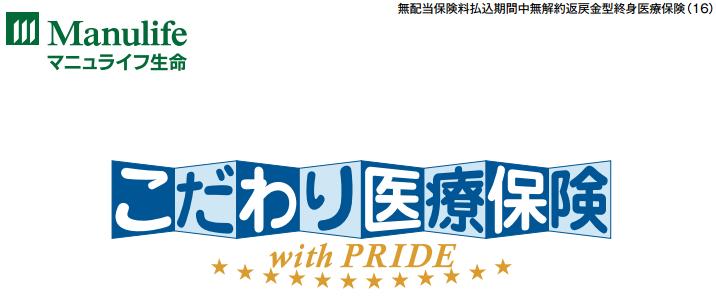 「こだわり医療保険 with PRIDE」の特徴