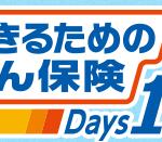 Days1プラス