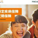 FWD富士生命の特定疾病保障保険