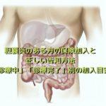 胆嚢炎の保険加入