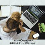 ノイローゼ(神経症)の方の保険加入と正しい告知について