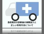 急性腎炎での保険加入と告知について