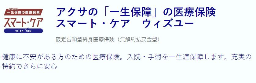 スマートケアウィズユーの特徴